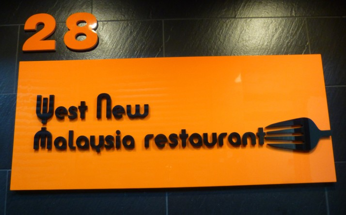 West New Malaysian Restaurant